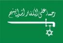 سعودی فوجی اتحاد:مسلمانوں کے مابین انتشارپھیلانے کی سازش