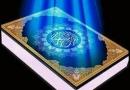 Upotoshwaji wa Qur'an Sehemu ya kwanza