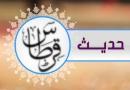 हदीसे कलमो दवात अहले सुन्नत की किताबों से