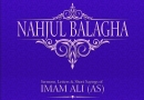 A Look into the Commentary of Nahj al-Balaghah by Ibn Abil Hadid (part 1)
