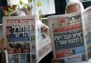 رسانه های اسرائیل حمایت می کنند مؤلف: سید مصطفی تقوی