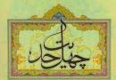 مجموعه چهل پوستر و چهل حدیث امام حسن مجتبی (علیه السلام)