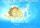 د عید مبعث د شپې دعا (دویمه حصه)