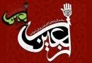 imam Hussain, karbala, furat, ইমাম হুসাইন, কারবালা, ফুরাত, চেহেলুম, আরবাঈন,