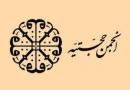 ویزه نامه بررسی اجمن حجتیه - در واکنش به مطالب مطرح در کلاب هاوس 1400.07.20