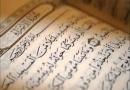 সূরা কাহফ, সূরা নাহল, সুরা,  কোরআন, আয়াত, Quran, ayat, sura, sura taha, সূরা হাজ্জ, বণি ইসরাইল, bani esraeel, sura taha, সূরা তাহা,