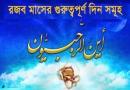 রজব মাস, ইমাম আলি, ইমাম হুসাইনের সফর, কারবালা, ইমাম বাকের,