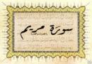 সূরা কাহফ, সূরা নাহল, সুরা,  কোরআন, আয়াত, Quran, ayat, sura, sura taha, সূরা হাজ্জ, বণি ইসরাইল, bani esraeel, sura taha, সূরা তাহা,  সূরা মারিয়াম,