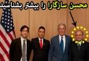 """محسن سازگارا متهم انفجار دفتر نخست وزیری را بیشتر بشناسید / نفوذی ای که مدیر مرکز تحقیقات تحت نظر """"سیا"""" است"""