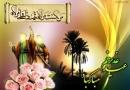ایا عید غدیر یو د الله تعالی حکم اجرا  ده او یا ایوه تاریخی پیښه ده ؟