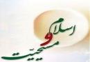 دانلود و معرفي کتاب تولدی نو نوشته علی شیخ نشرقم: مسجد مقدس جمکران 1387.  با دو فرمت پي دي اف و اندرويد