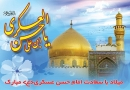 Islam1551 کلمات حکیمانه، عارفانه و اخلاقی امام حسن عسکری علیه السلام: قسمت سوم