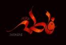 Hazrat Fatima, Fatima Zahra, jannatul baqi, জান্নাতুল বাকি, বাইতুল হুযন, ফাতিমা যাহরা, হজরত ফাতিমা , ফাতেমা যাহরা, তাহেরা, উম্মে আবিহা, জান্নাতুল বাকি, সিদ্দিকা,