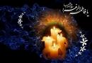 فاطمه زهرا سلام الله علیها را بهتر بشناسیم: 5- چگونگی ولادت فاطمه (علیها السلام)