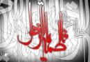 فاطمه زهرا سلام الله علیها را بهتر بشناسیم: 7- کودکی حضرت زهرا(سلام الله علیها)