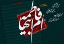 فاطمه زهرا سلام الله علیها را بهتر بشناسیم: 10-ازدواج حضرت زهرا  (سلام الله علیها)