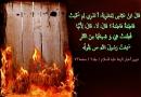 فاطمه زهرا سلام الله علیها را بهتر بشناسیم: 11- تربیت فاطمی، قسمت اول