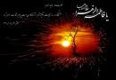 فاطمه زهرا سلام الله علیها را بهتر بشناسیم: 15- تربیت فاطمی، قسمت پنجم