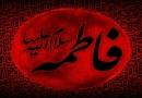 """""""เมื่อพวกเขาต้องการที่จะนำตัวท่านอะลี (อ.) ไปยังมัสยิดพวกเขาต้องเผชิญหน้ากับการต้านทานของท่านหญิงฟาฏิมะฮ์ (อ.) เพื่อที่จะยับยั้งและขัดขวางการนำตัวสามีของท่านไปนั้น ท่านหญิงฟาฏิมะฮ์ (อ.) ต้องเผชิญกับการถูกทำร้ายอย่างมากมายทั้งทางด้านร่างกายและจิตใจ โดยที่เราไม่อาจจะบรรยายเรื่องราวทั้งหมดเหล่านั้นได้ด้วยคำพูดและปากกา"""""""