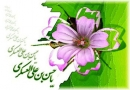 Islam1552 کلمات حکیمانه، عارفانه و اخلاقی امام حسن عسکری علیه السلام: قسمت چهارم