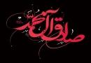 امام صادق علیہ السلام کی ایک حدیث