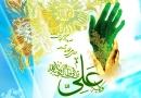 """วันที่ 18 ของเดือนซุลฮิจญะฮ์ คือวันอีดฆอดีร และถือเป็นวัน """"อีดุลลอฮิ้ลอักบัร"""" เป็นวันอีดของพระองค์อัลลอฮ์ (ซ.บ) พระผู้ทรงยิ่งใหญ่ และเป็นวันอีดของท่านศาสดามุฮัมมัด (ศ)และบรรดาอะฮ์ลุลบัยต์ (อ)อันบริสุทธิ์"""
