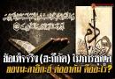 การซุญูด (ของมะลาอิกะฮ์ (ทวยเทพ) ต่ออาดัม) ไม่ใช่เป็นการอิบาดะฮ์ (เคารพภักดี) ต่ออาดัม เนื่องจากการอิบาดะฮ์ (เคารพภักดี) สิ่งอื่นนอกเหนือจากพระเจ้านั้นไม่เป็นที่อนุญาต แต่ทว่ามะลาอิกะฮ์ (ทวยเทพ) ได้ทำการซุญูดต่ออาดัมโดยคำสั่งของพระผู้เป็นเจ้า เพื่อเป็นการแสดงความเคารพและให้เกียรติ และในความเป็นจริงแล้วเป็นการซุญูด (ก้มกราบ) เพื่อพระผู้เป็นเจ้า