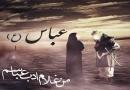 حضرت عباس(ع) الگوی ادب و بصیرت
