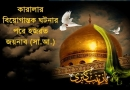 কারবালা, হজরত জয়নাব, Zainab, hazrat zainab, imam hussain, ইমাম হুসাইন,