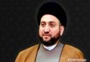 ابراز همدردی عمار حکیم در پیامی به آیت الله خامنهای