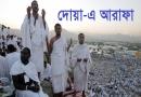দোয়া-এ আরাফা, দোয়া, আরাফার ময়দান, মক্কা, হজ্জ,