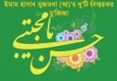 ইমাম হাসান, ইমাম হুসাইন, ইমাম আলি, হজরত ফাতিমা, হজরত হাসান, imam hasan, hazrat hasan,