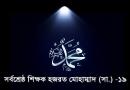 মদীনা  মুনাওয়ারা, জান্নাতুল বাকি, হজরত মোহাম্মাদ, madina, janntul baqi, hazrat mohammad,