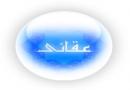 ڈاؤنلوڈاورمعرفی کتاب، عقیدہ توحید کے سات ارکان،مصنف شیخ الاسلام ڈاکٹرمحمدطاهرالقادری،ناشر منہاج القرآن پبلیکیشنز لاهور