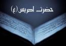 Aperçu historique de la vie d'Hazrat Idriss (pslf)
