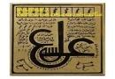 جایگاه علوم اسلامی در بیرون رفت از مشکلات کلان حکومتی/توضیح اجمالی در مورد سحر//چگونگی توسعه سحر/جایگاه شعبده و دعا در جنگ/تاثیر حروف و اشکال در طبیعت
