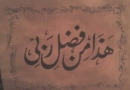 قرائت دعای ادعیه الوسایل الی المسائل دعای 4 و 5 دعای رزق و استعاذه