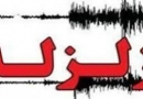 ترجمه حدیث خیط مشهور/ زلزله عجیب در بنی امیه / قسمتی از کتاب نقطه