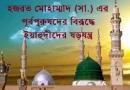 হজরত মোহাম্মাদ, রাসুল, মসজিদে নবাবী, মদীনা, hazrat mohammad, mohammad, jannatul baqi,