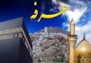 دعای شب عرفه متن و ترجمه