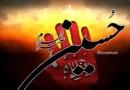 ইমাম হুসাইন, কারবালা, মহরম, কাজি নজরুল ইসলাম, কারবালার কবিতা,