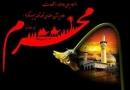محرم الحرام کے لئے مشہور نوحوں پرمبنی البم