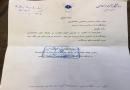 با تشکر از هیات نظارت بر تشکل های اسلامی سیاسی دانشجویان مبنی بر لغو  سخنرانی حسن آقامیری در دانشگاه آزاد اسلامی ارومیه