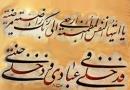 کلیپ تصویری سوره والفجر به همراه ترجمه زیر نویس