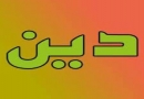 ڈاؤنلوڈ اورمعرفی کتاب خدمت دین کی اہمیت و فضیلت مصنف،شیخ الاسلام ڈاکٹرمحمدطاهرالقادری ،ناشر منہاج القرآن پبلیکیشنز لاهور