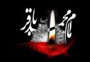 อิมามมุฮัมมัด บากิร (อ) คือแบบอย่างที่สมบูรณ์ในด้านศีลธรรม