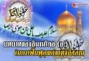 """ท่านอิมามริฏอ (อ.) มีบทบาทสำคัญอย่างไรในการพิทักษ์ปกป้องอิสลามอันบริสุทธิ์ของท่านศาสดามุฮัมมัด (ซ็อลฯ) การฟื้นฟูคุณค่าต่างๆ แห่งอิสลาม และการเชิดชูหลักคำสอนของบรรดาอะฮ์ลุลบัยต์ (อ.) นั้น จำเป็นที่เราจะต้องมารู้จักถึงสถานภาพและความยิ่งใหญ่ของท่านอิมาม (อ.) โดยสังเขปเสียก่อน หนึ่งในแนวทางที่ดีที่สุดและละเอียดอ่อนที่สุดในการรู้จักบรรดาอิมาม (อ.) ของชีอะฮ์ นั่นก็คือ การพิจารณาถึง """"อัลก๊อบ"""" (القاب) หรือ """"สมญานาม"""" ที่ถูกขนานนามอันเป็นเฉพาะของท่านเหล่านั้น"""