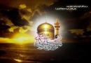 حضرت امام رضا علیہ السلام کی شہادت
