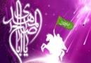 غيبت امام عليہ السلام