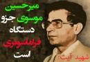 شهید آیت چرا به قتل رسید؟ /او میخواست علیه میرحسین موسوی (فرماسونری) افشاگری کند